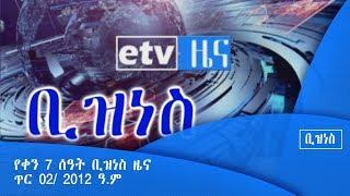 ኢቲቪ የቀን 7 ሰዓት ቢዝነስ ዜና…ጥር 02/ 2012 ዓ.ም|etv