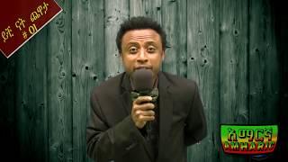 Ethiopian : የጤፍ ነገር Ethiopian Comedy