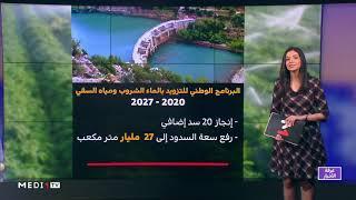 شاشة تفاعلية .. الموارد المائية في صلب الاستراتيجية الفلاحية للمغرب
