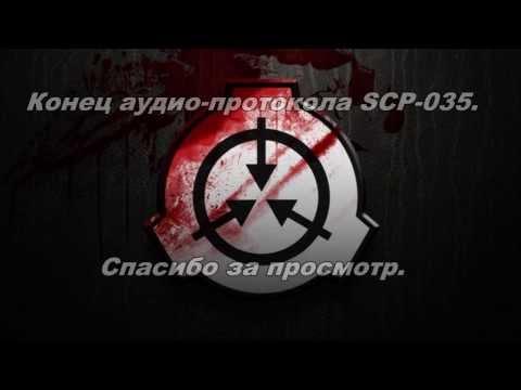 Аудио-протокол допроса SCP-035