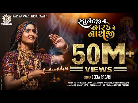 Geeta Rabari : Raghunandji Ni Dwarke Je Nathji (રઘુનંદજી ની દ્વારકે જે નાથજી) New Gujarati Song 2020