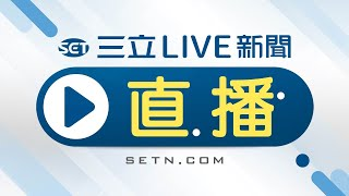 Video 【ON AIR】三立LIVE新聞HD直播│SET Live NEWS│SET LIVE ニュースオンライン放送│대만 채널SET뉴스 24시간 생방송 MP3, 3GP, MP4, WEBM, AVI, FLV Mei 2018