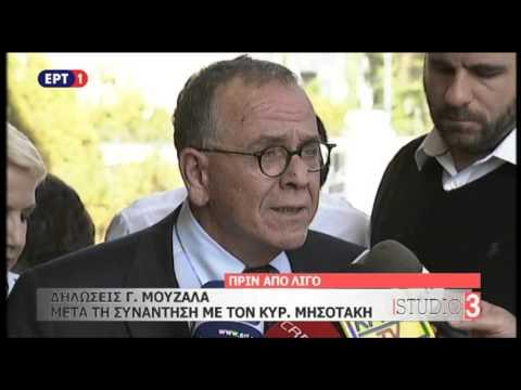 Δηλώσεις Γ. Μουζάλα μετά τη συνάντηση με τον Κυρ. Μητσοτάκη
