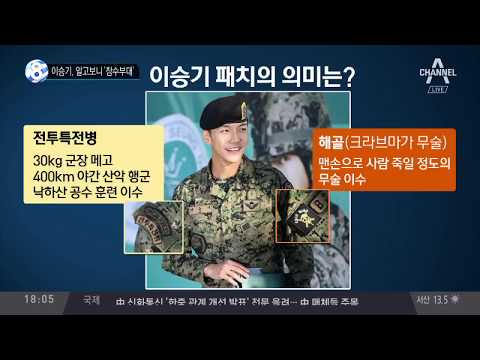 Lee Seung Gi ( 이승기 ) discharge, badges and brigade's mission ENG CC SUB