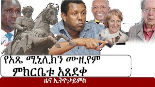 Ethiopia: የኢትዮታይምስ የዕለቱ ዜና  | EthioTimes Daily Ethiopian News | Ambachew Mekonnen