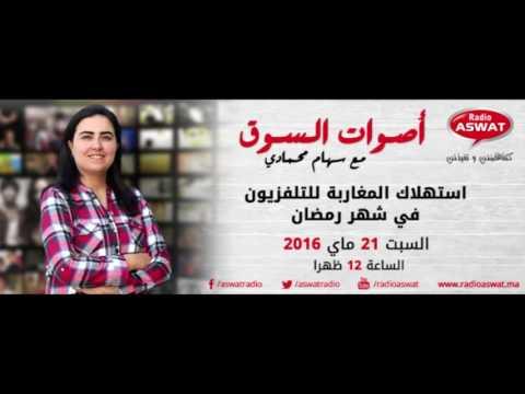 أصوات السوق استهلاك التلفزيون في شهر رمضان