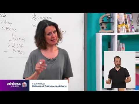 Μαθαίνουμε στο Σπίτι : Μαθηματικά Γ Δημοτικού | Πως λύνω προβλήματα | 27/05/2020 | ΕΡΤ