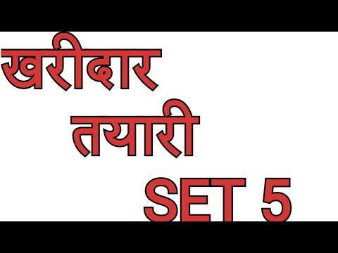 (Set 5 kharidar preparation 35 sets // Loksewa aayog tayari kharidar, mahila Bikash - Duration: 10 minutes.)