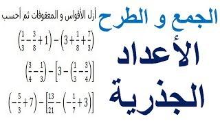 الرياضيات الثالثة إعدادي - الأعداد الجذرية المجموع و الفرق تمرين 7