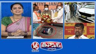 Etela Joins in BJP | CM KCR- Known Inspectons-KIA Cars | TDP L Ramana