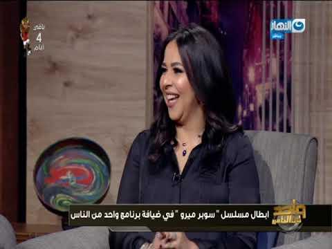 "إيمي سمير غانم تكشف مصير حقيبة ""سوبر ميرو"""