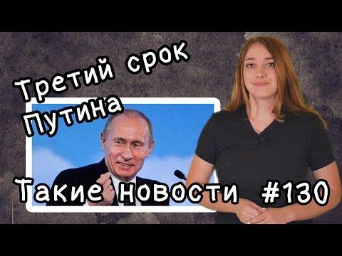 Третий срок Путина. Такие новости №130 - DomaVideo.Ru