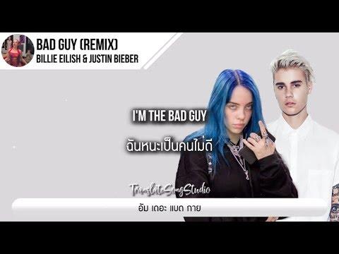 แปลเพลง bad guy (Remix) - Billie Eilish & Justin Bieber