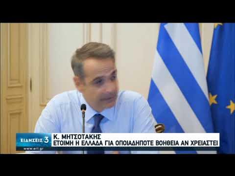 Με προορισμό τον Λίβανο αναχώρησε η ΕΜΑΚ – Έμπρακτη η συνδρομή της Ελλάδας | 05/08/2020 | ΕΡΤ