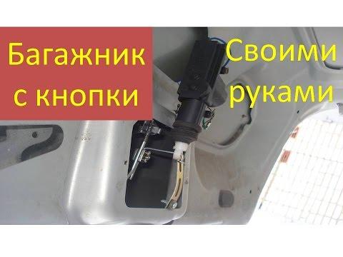 Как самому сделать кнопку багажника