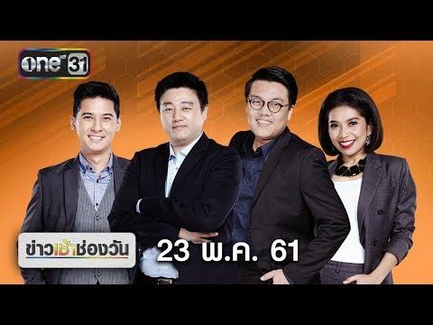 ข่าวเช้าช่องวัน | highlight | 23 พฤษภาคม 2561 | ข่าวช่องวัน | ช่อง one31