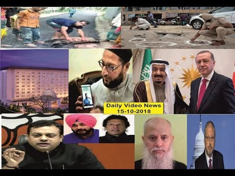 [15/10/2018] Daily Latest Video News: #Turky #Saudiarabia #india #pakistan #America #Iran