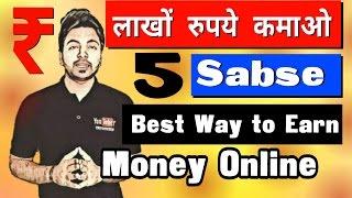 Top 5 Best Easy ways To Earn Money Online Earn Money Online I...