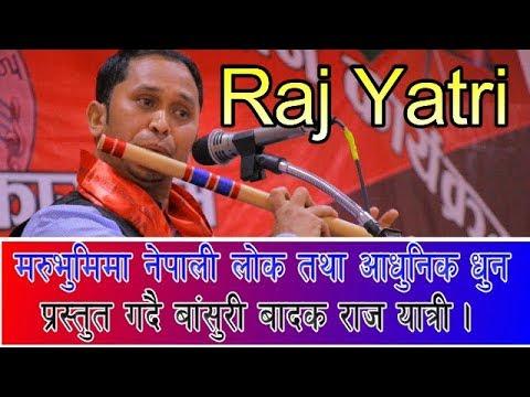 (मरुभूमिमा नेपाली लोक तथा आधुनिक धुन प्रस्तुत गर्दै बाँसुरी राज यात्री..10 min)