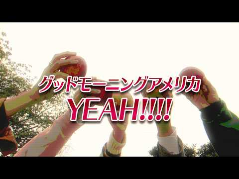 , title : 'グッドモーニングアメリカ「YEAH!!!!」Music Video【Official】'