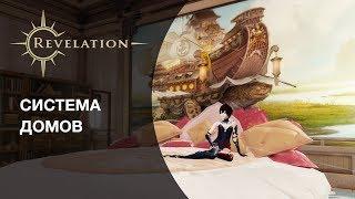 Видео к игре Revelation из публикации: В Revelation начали тестировать систему домовладения