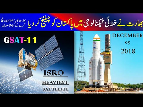 Pakistan And Isro's Gsat-11 Haviest Satellite  Has Been Launched | Gsat 11 Features