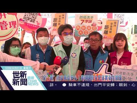 """109.4.1-全""""嘉""""防疫食在安心!清明連假全民落實衛生管理"""