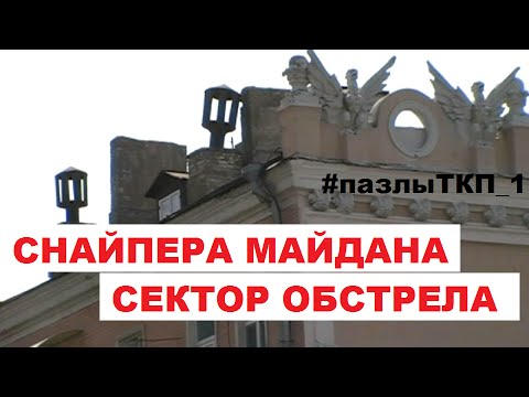 Про убийства на Майдане