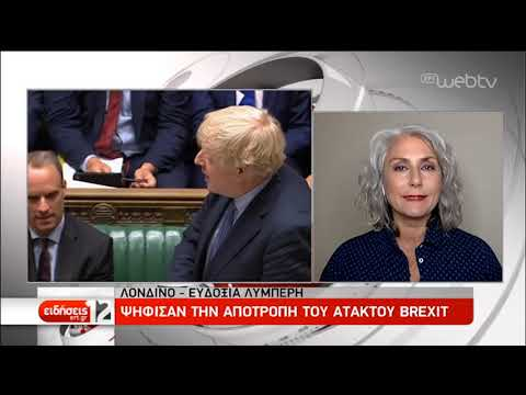 Brexit: Η συμφωνία Μέι επανέρχεται προς ψήφιση μετά τη νέα πολιτική ήττα Τζόνσον | 04/09/2019 | ΕΡΤ