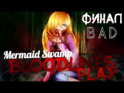 Mermaid Swamp | Плохой конец - Все плохо