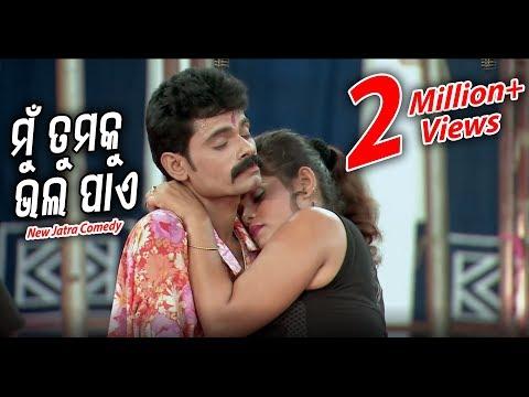 Video New Jatra Comedy - ତମ ଆଗରେ ଦୁଧ ହାଣ୍ଡି ମୁକୁଳା ଅଛି - Tama Aagare Dudha Handi Mukula Achhi download in MP3, 3GP, MP4, WEBM, AVI, FLV January 2017