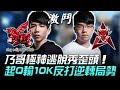 AHQ vs HKA 乃哥極神逃脫秀歪頭 起Q輸10K反打逆轉局勢!Game2   2018 LMS夏季賽精華 Highlights