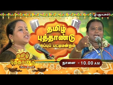 Pattimandram-Tamil-New-Year-Special--PROMO-13-04-2016-Puthuyugam-TV