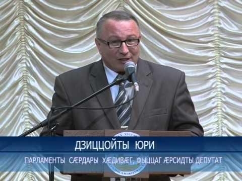 Торжественное собрание, посвященное 22-й годовщине со дня принятия Акта о независимости Республики Южная Осетия