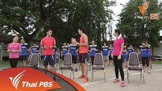 ข.ขยับ - วิ่งให้ดีขึ้นด้วยการฝึกกล้ามเนื้อแกนกลางลำตัว (core muscle)
