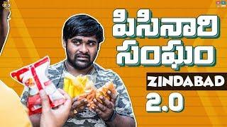 Video Pisanari Sangam Zindabad 2.0 || Bumchick Babloo MP3, 3GP, MP4, WEBM, AVI, FLV Desember 2018