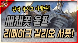 Download Video SKT T1 Wolf Play Remake Galio Supporter!  [Game Full] MP3 3GP MP4