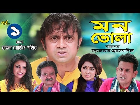 Download Mon Vola । Bangla Comedy Natok । Episode 01 । Akhomo Hasan । Shompa hd file 3gp hd mp4 download videos