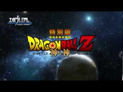 Dragon Ball Z Battle of Gods : TV Trailers