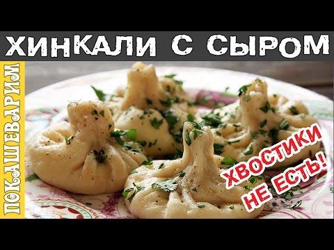 Хинкали с сыром рецепт с фото