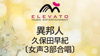 Download Lagu EME-C6059 異邦人/久保田早紀〔女声3部合唱〕 Mp3