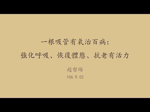 20170902高雄市立圖書館岡山講堂—趙哲暘:一根吸管有氧治百病:強化呼吸、恢復體態、抗老有活力