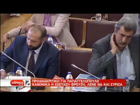 Προανακριτική: Κανονικά η κατάθεση Φρουζή λένε ΝΔ και ΣΥΡΙΖΑ | 11/11/2019 | ΕΡΤ
