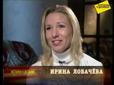 Истории в деталях - Ирина Лобачева (часть 1 из 2)