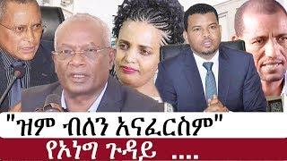 Ethiopia: የኢትዮታይምስ የዕለቱ ዜና | EthioTimes Daily Ethiopian News | Takele Uma | Birtukan Mideksa