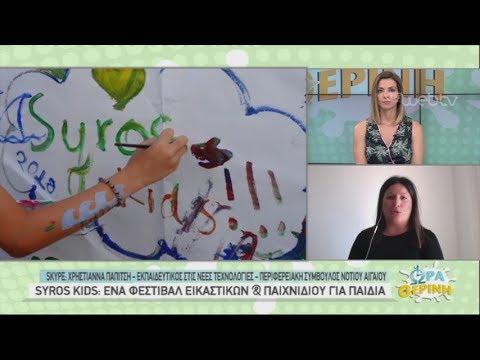 Σύρος kids: Ένα φεστιβάλ εικαστικών & παιχνιδιού για παιδιά  26/07/2019   ΕΡΤ