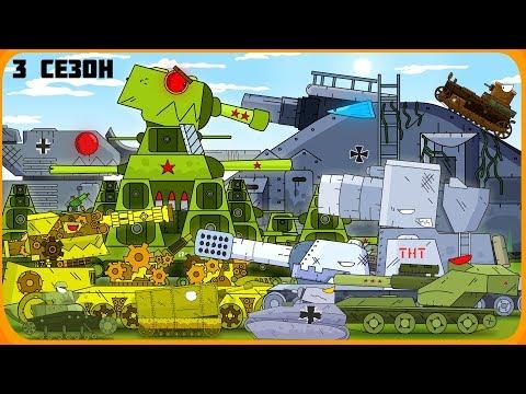 Все серии Стальные монстры - Мультики про танки 3 сезон - Thời lượng: 1:20:31.