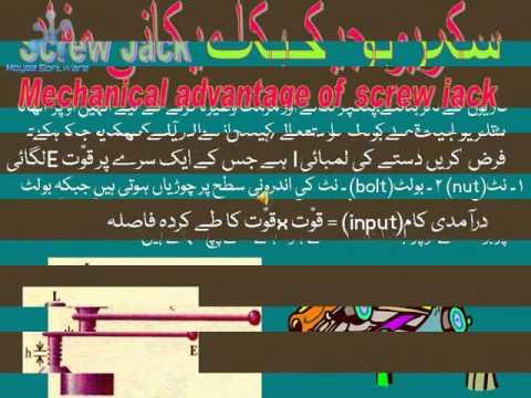 physics class 9, screw jack in urdu