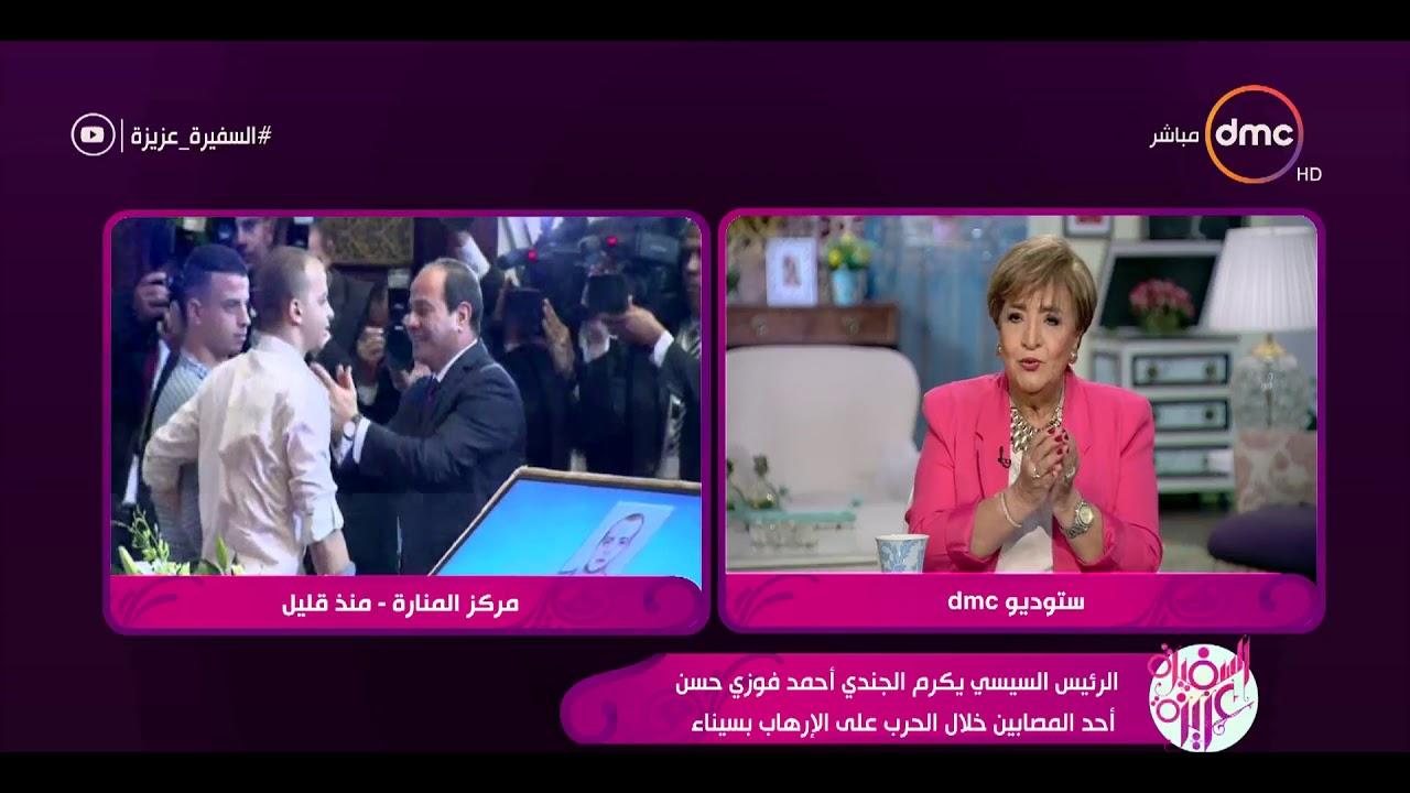 السفيرة عزيزة - الرئيس السيسي يكرم الجندي أحمد فوزي حسن أحد المصابين