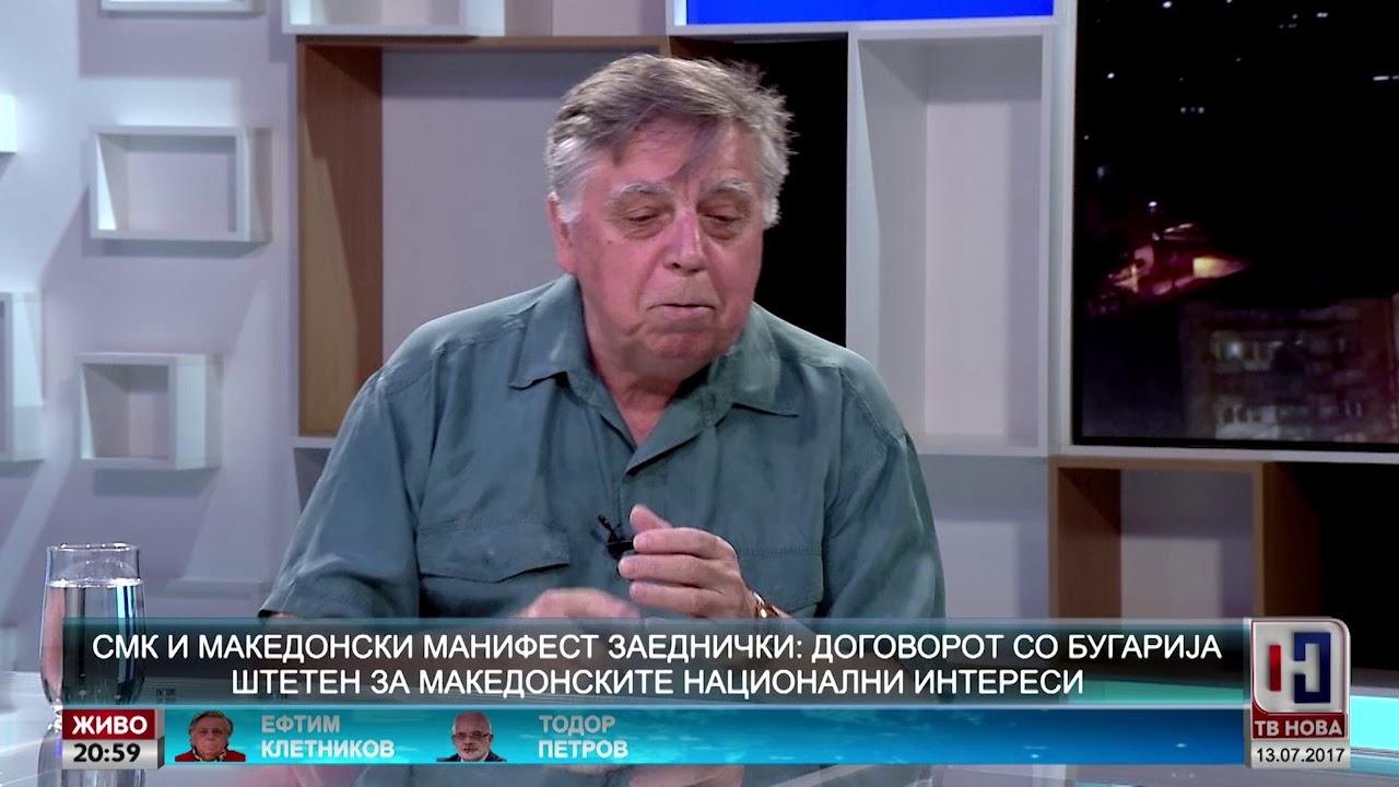СМК и Македонски манифест заеднички: Договорот со Бугарија штетен за македонските национални интереси